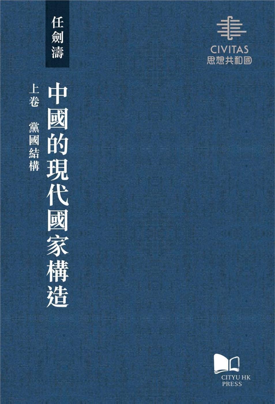 中國的現代國家構造(上卷、中卷、下卷)