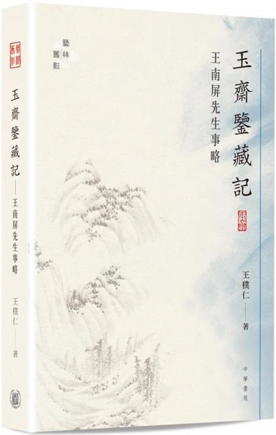 玉齋鑒藏記:王南屏先生事略