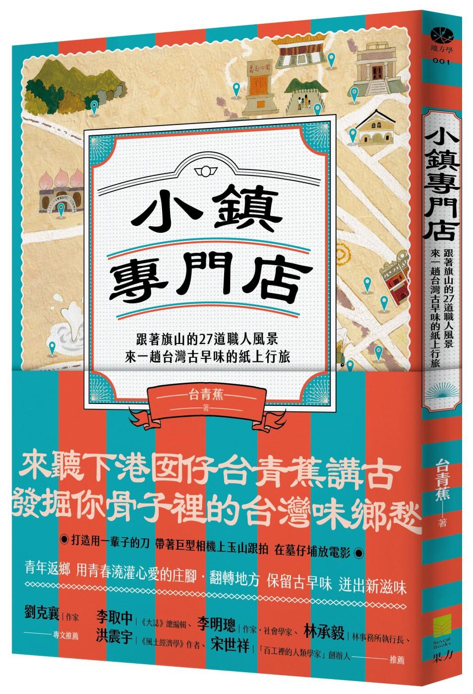 小鎮專門店:跟著旗山的27道職人風景,來一趟台灣古早味的紙上行旅