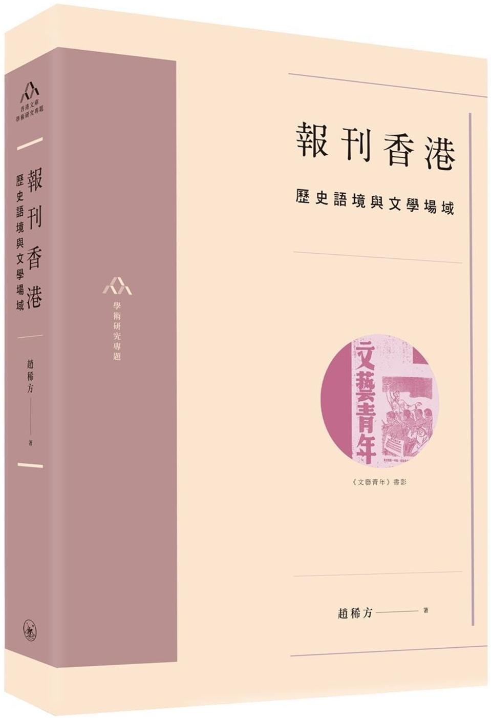 報刊香港:歷史語境與文學場域