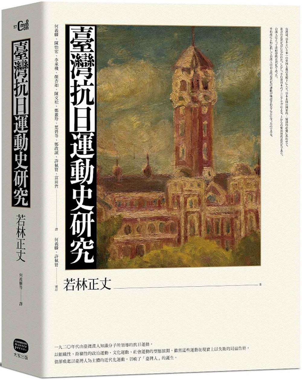 臺灣抗日運動史研究(全新增補版)