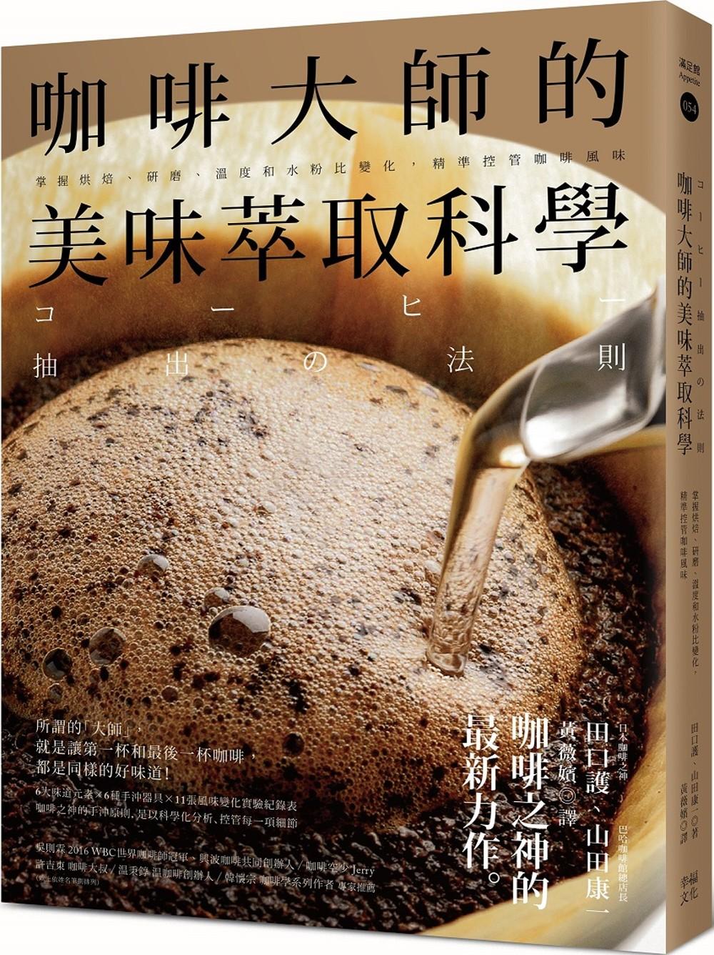 咖啡大師的美味萃取科學:掌握烘焙、研磨、溫度和水粉比變化,精準控管咖啡風味