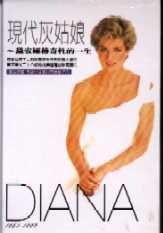 現代灰姑娘:黛安娜傳奇性的一生