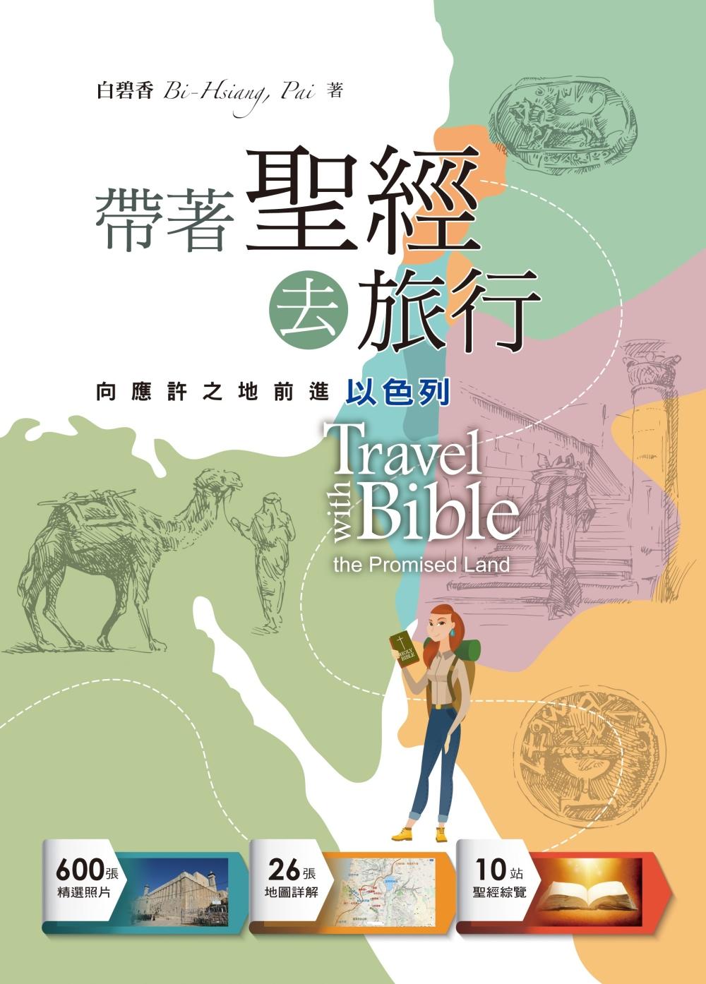 帶著聖經去旅行:向應許之地前進(以色列)