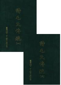 詩毛氏傳疏(全二冊)