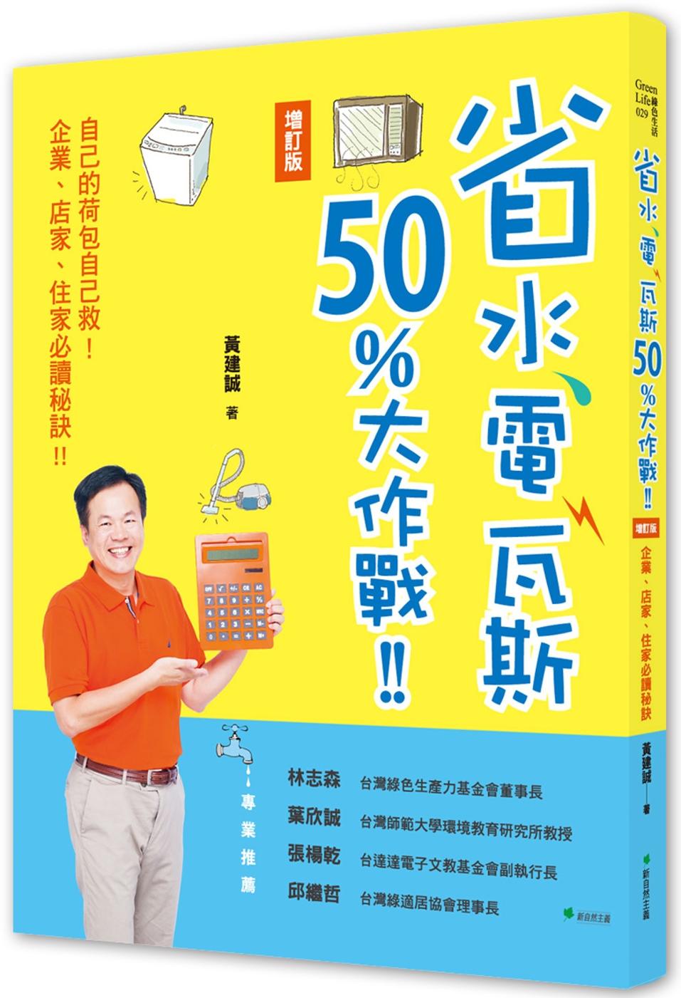 改變開燈習慣,擠出咖啡錢:診斷NG使用習慣,幫自己省下一半水電費【增訂版】(二版)