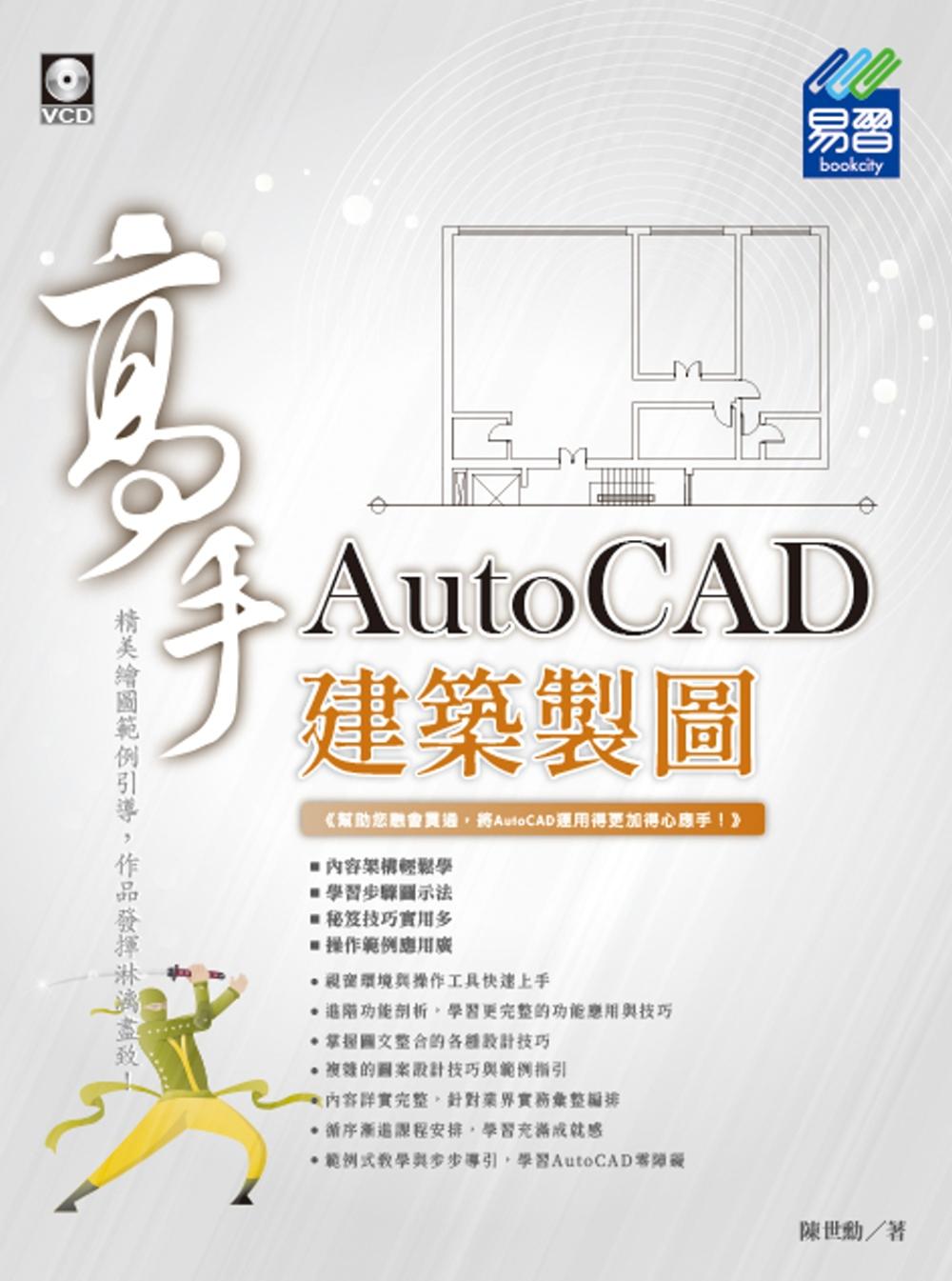 AutoCAD 建築製圖高手