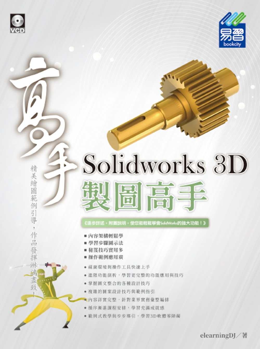 Solidworks 3D 製圖高手