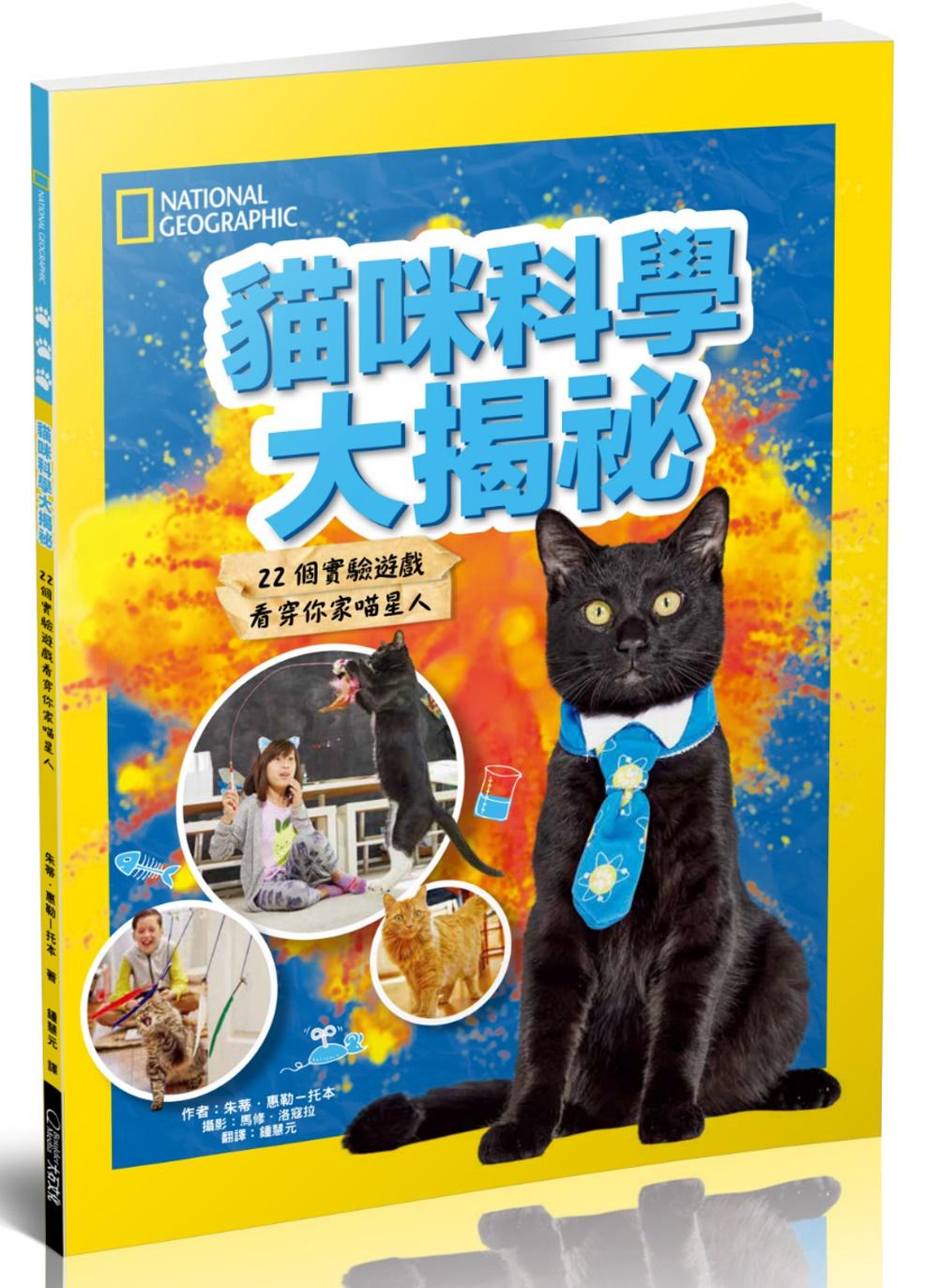 貓咪科學大揭祕:22個實驗遊戲看穿你家喵星人