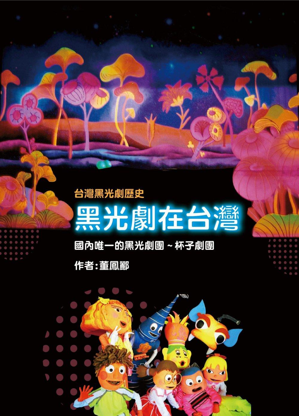 黑光劇在台灣