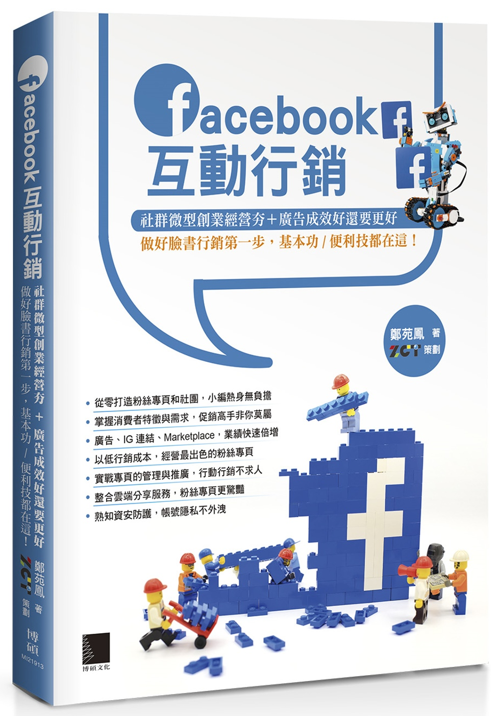 Facebook互動行銷:社群微型創業經營夯+廣告成效好還要更好,做好臉書行銷第一步,基本功/便利技都在這!