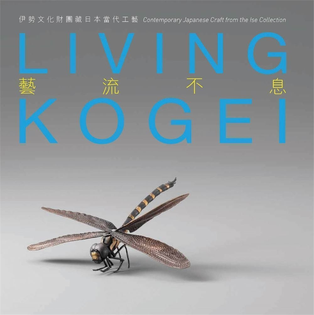 Living Kogei:Contemporary Japanese Craft from the Ise Collection