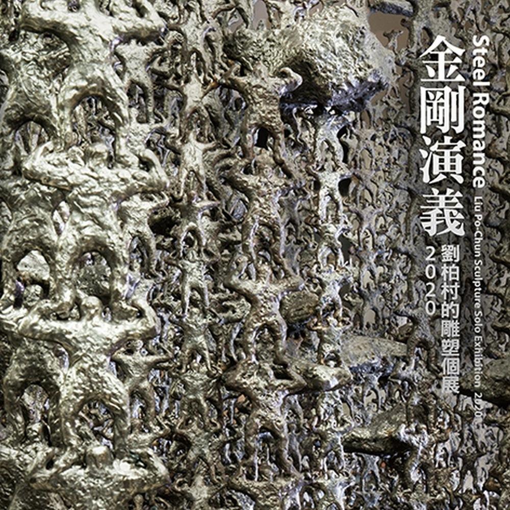 金剛演義:劉柏村雕塑個展2020