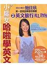小魔女哈拉學英文2-英文旅行ALL PASS (附2CD)