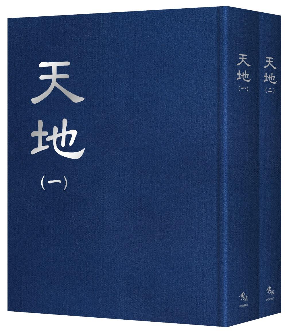 天地【全套2冊不分售】