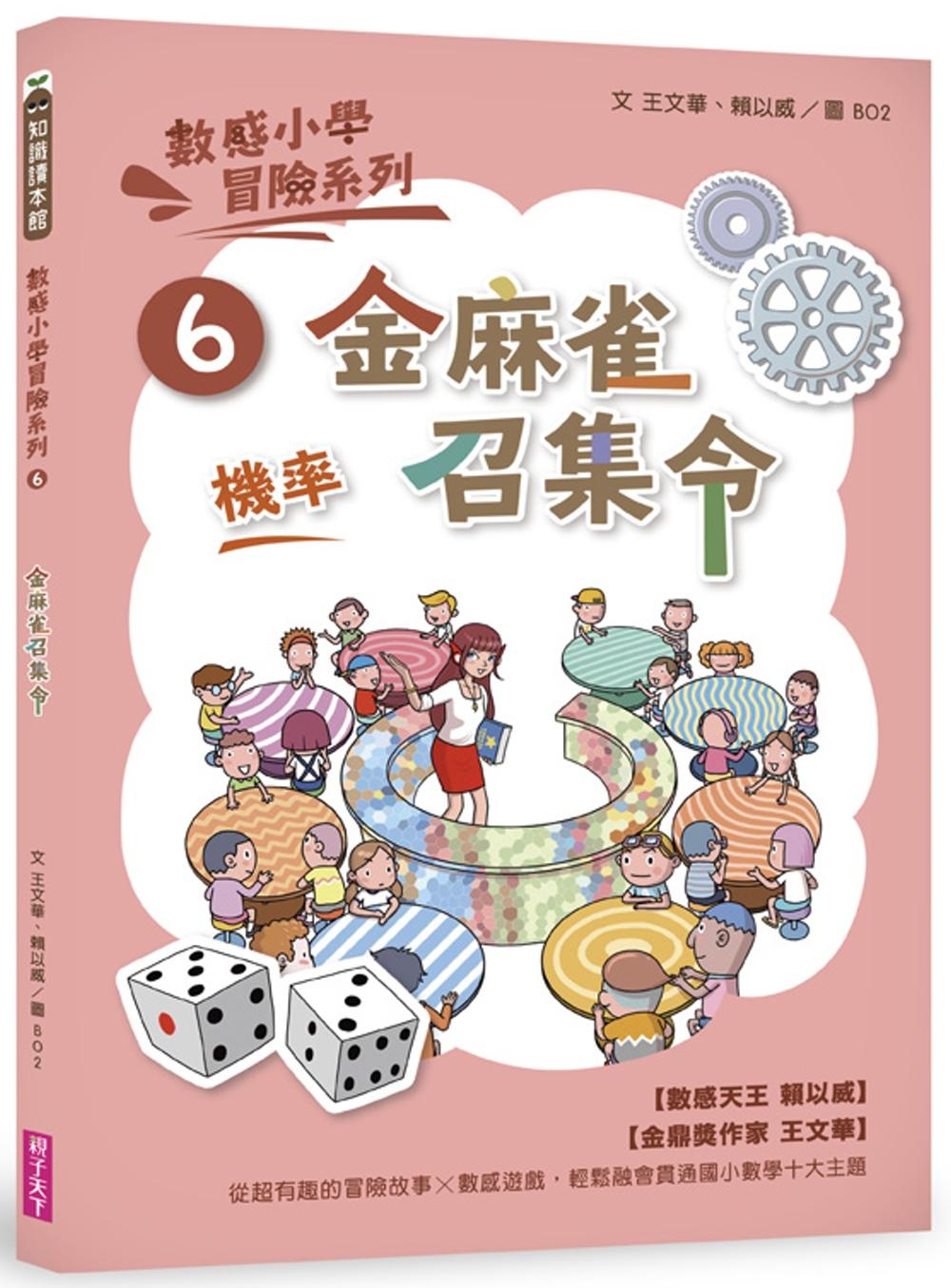 數感小學冒險系列6:金麻雀召集令(符合108課綱跨領域素養,『機率』主題)