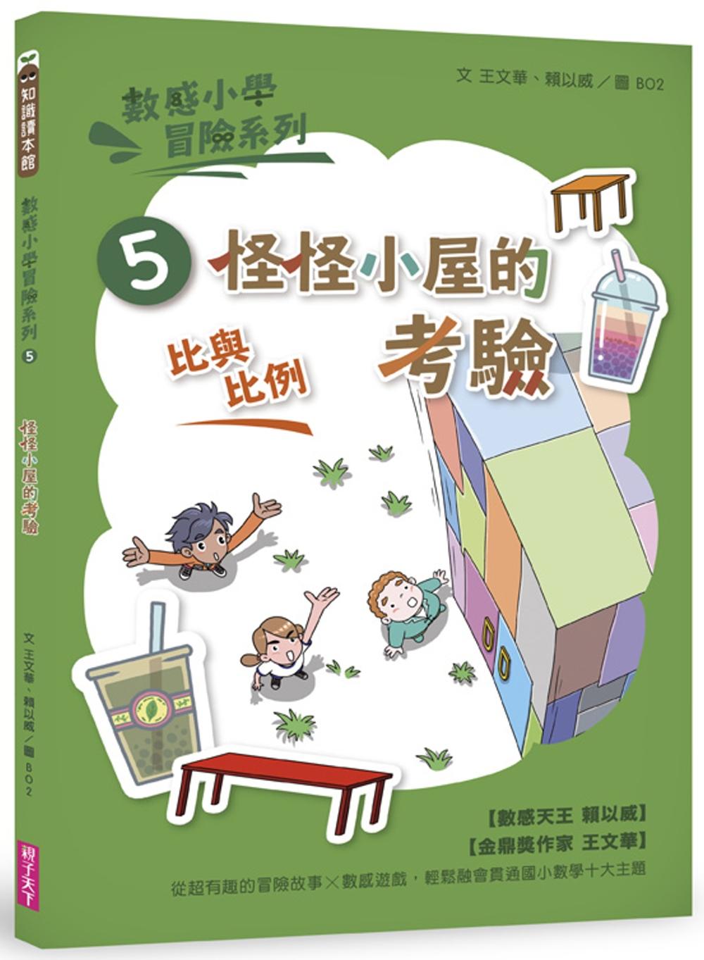 數感小學冒險系列5:怪怪小屋的考驗(符合108課綱跨領域素養,『比與比例』主題)