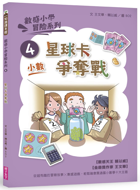 數感小學冒險系列4:星球卡爭奪戰(符合108課綱跨領域素養,『小數』主題)