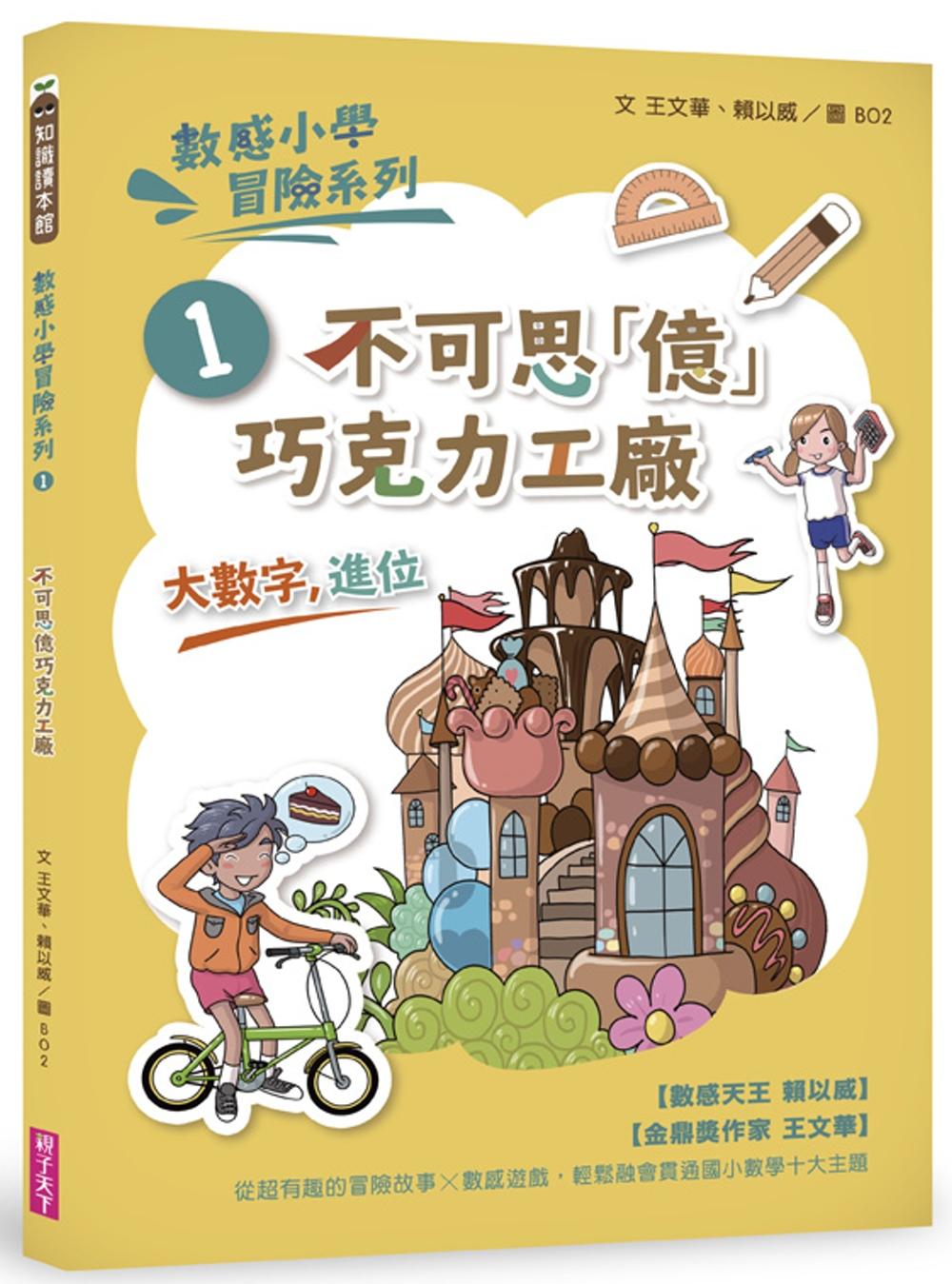 數感小學冒險系列1:不可思「億」巧克力工廠(符合108課綱跨領域素養,『大數字與進位』主題)