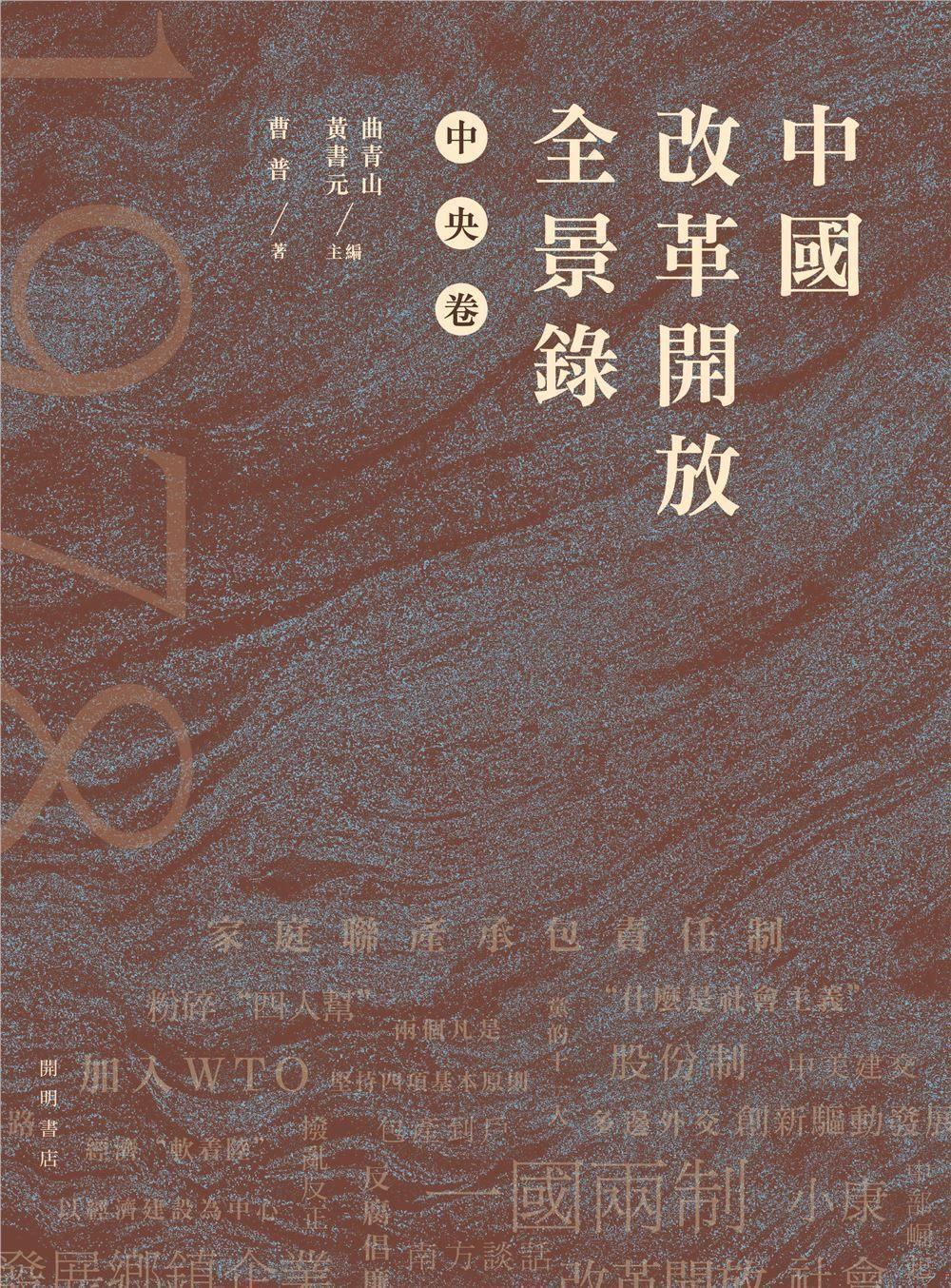 中國改革開放全景錄(中央卷)