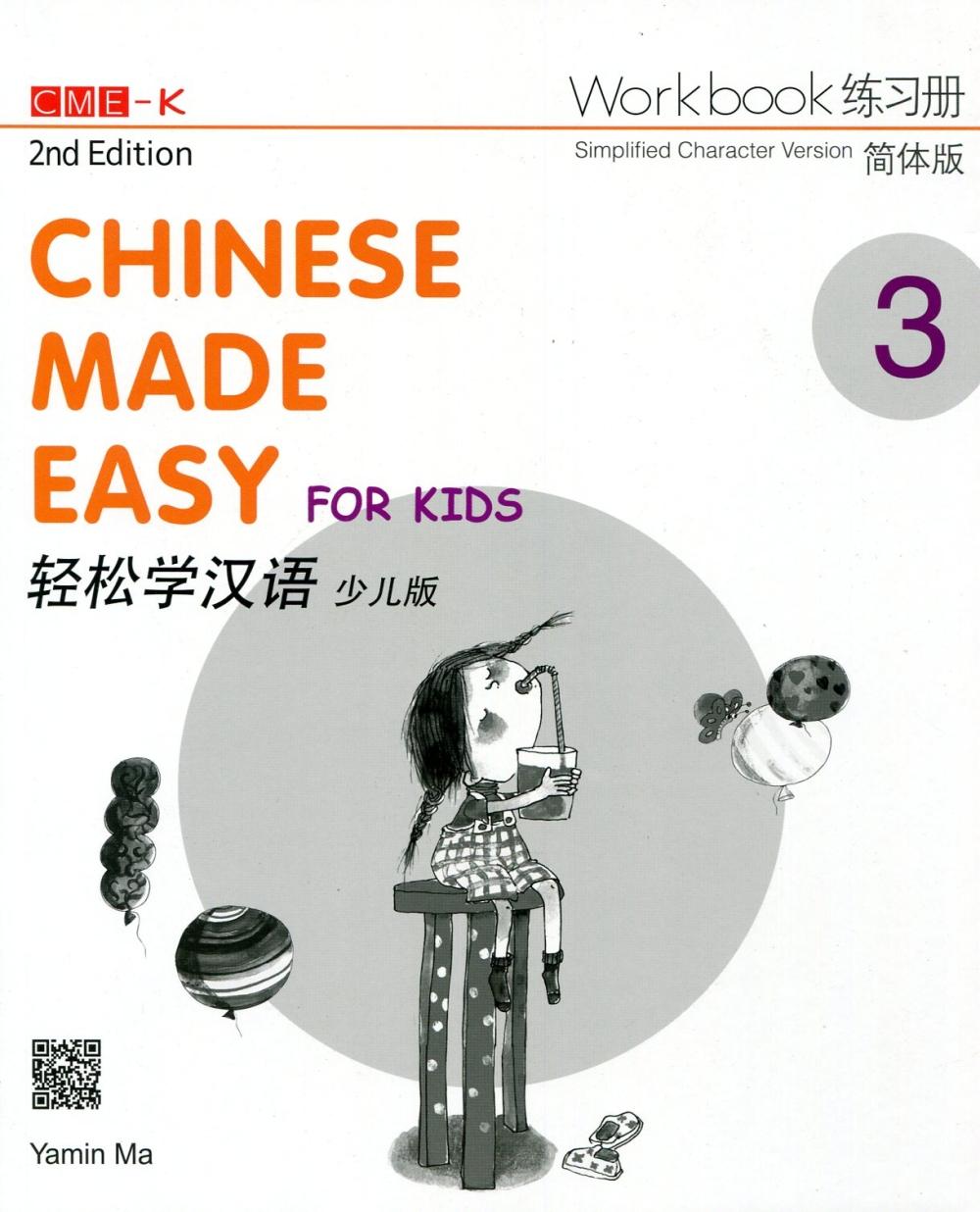 輕鬆學漢語(少兒版)簡體練習冊三(2版)