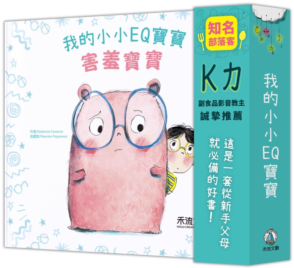 我的小小EQ寶寶 套書(5冊)