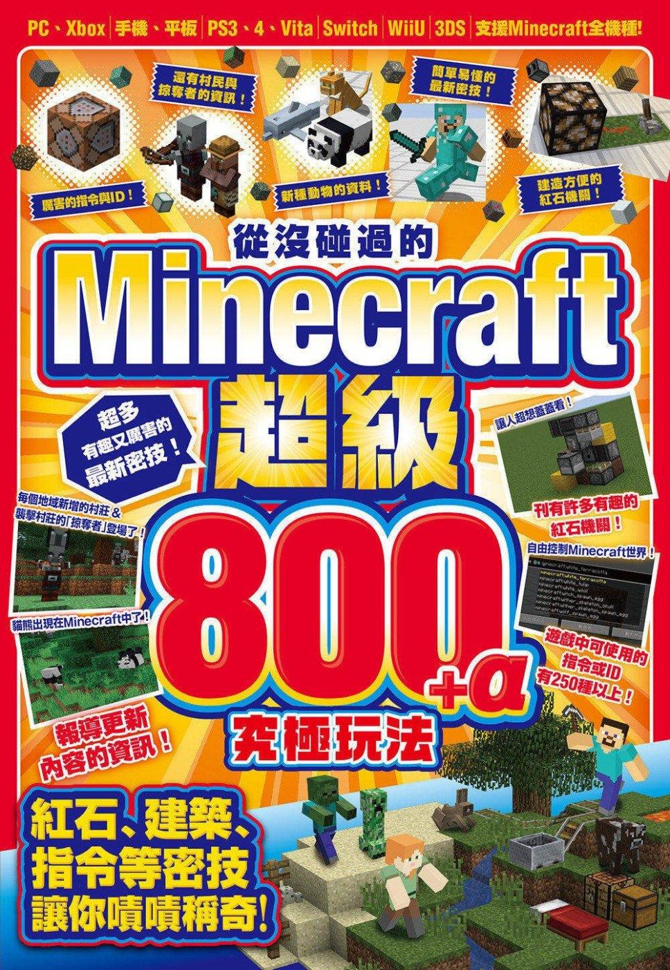 從沒碰過的Minecraft超級800+α究極玩法