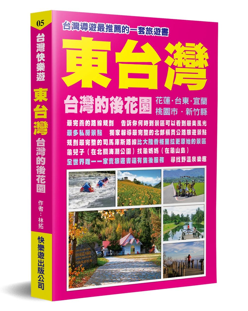 東台灣:台灣的後花園