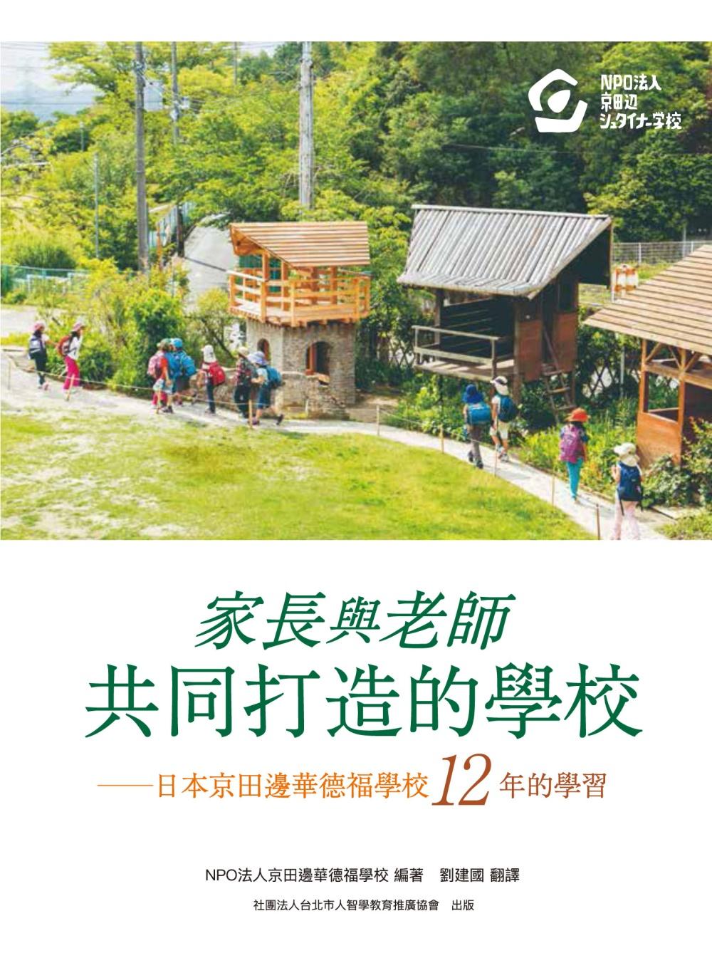 家長與老師共同打造的學校:日本京田邊華德福學校12年的學習