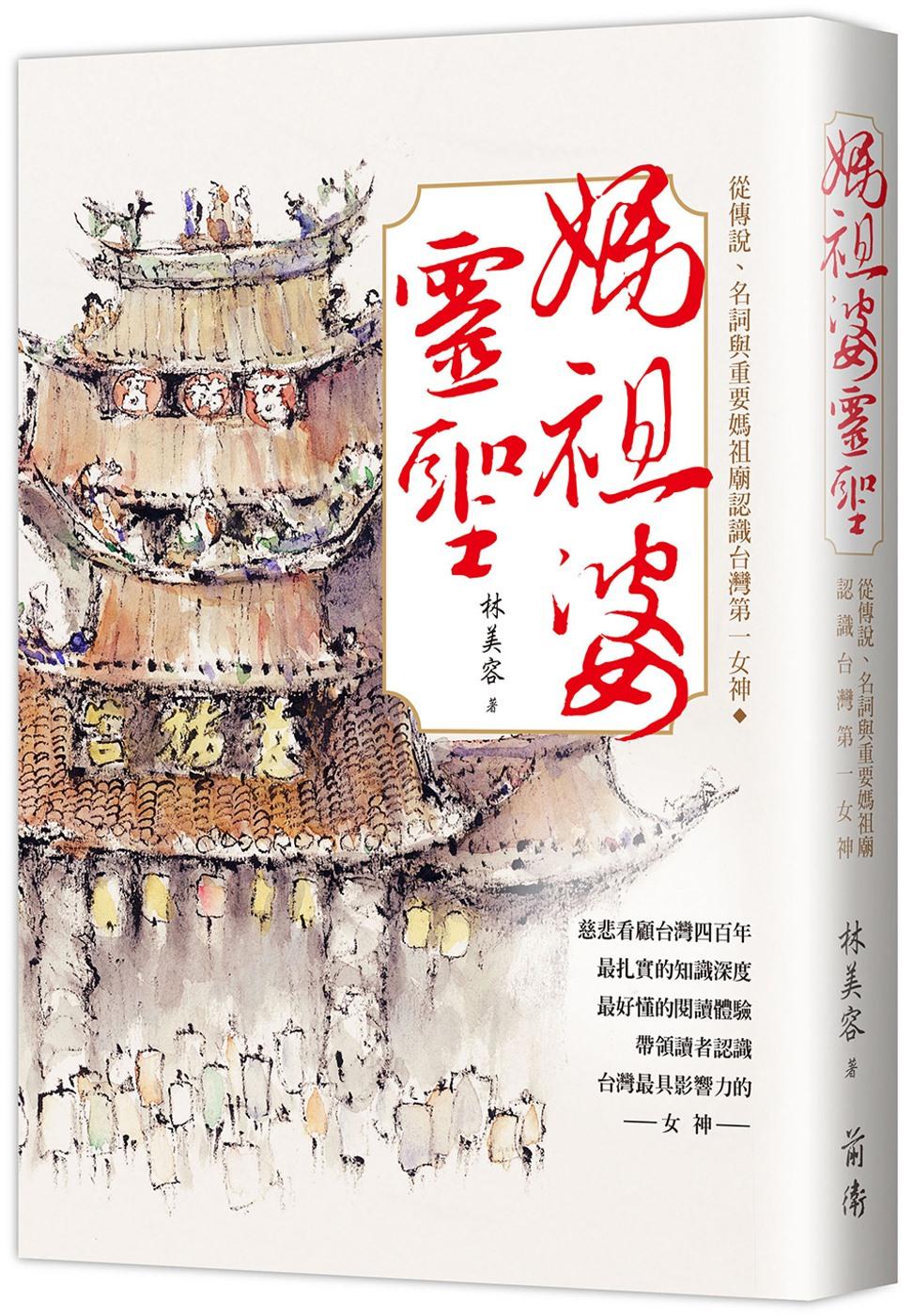 媽祖婆靈聖:從傳說、名詞與重要媽祖廟認識台灣第一女神