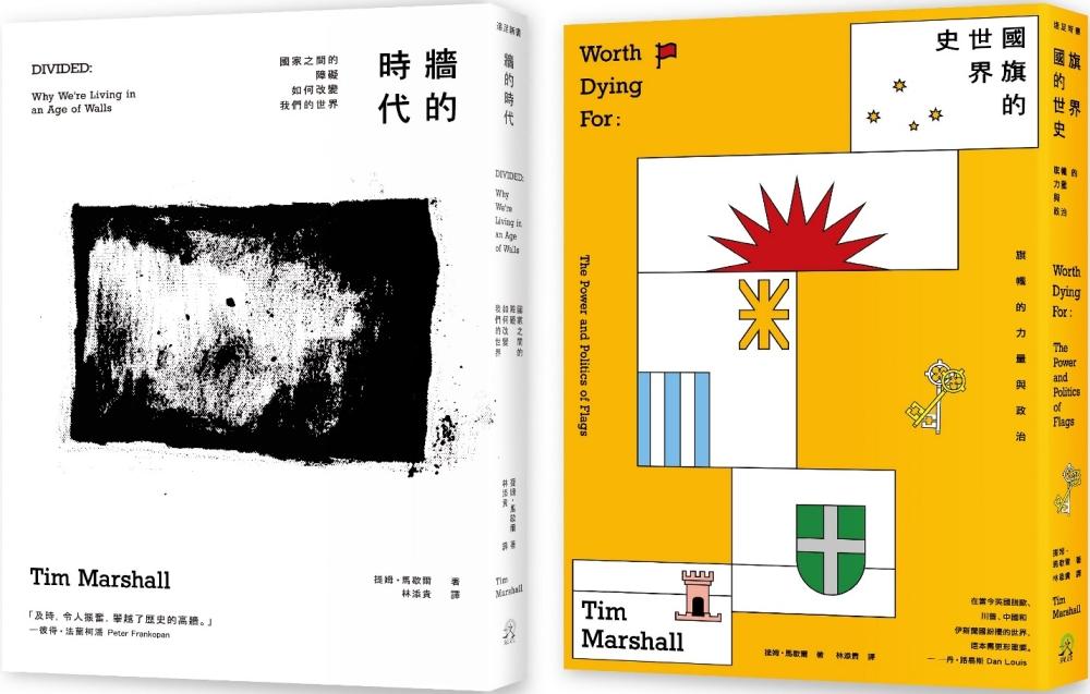 分裂的世界(2冊套書)牆的時代+國旗的世界史
