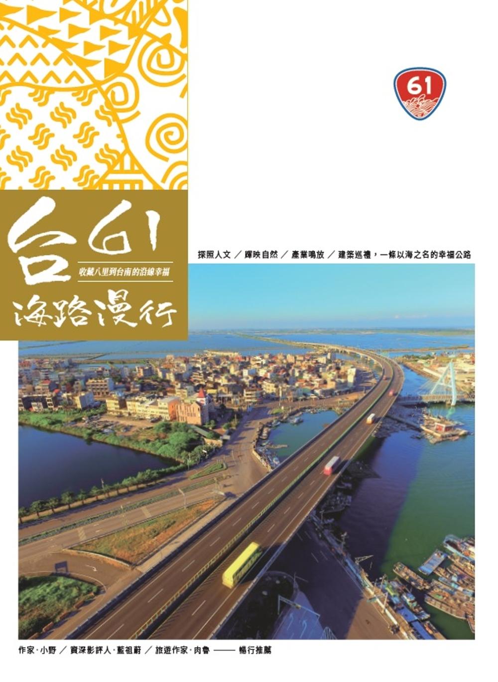 台61 海路漫行:收藏八里到台南的沿線幸福