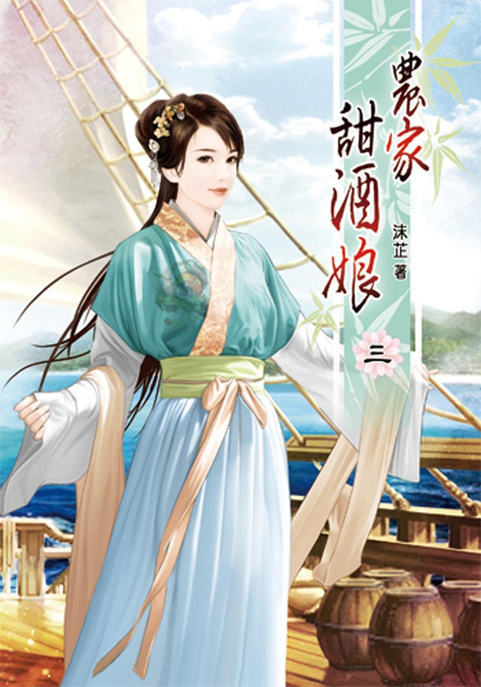 農家甜酒娘(三)