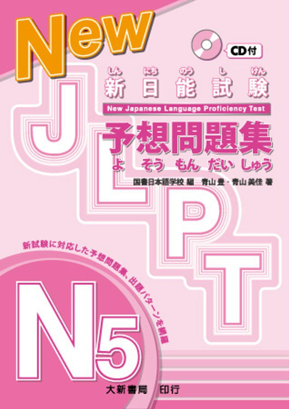 新日能試験 予想問題集 -N5-(附有聲CD1片)