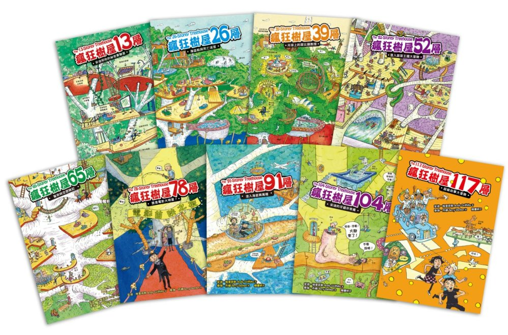圖像閱讀世代必追!全世界小孩瘋狂喜愛,讓想像力大爆發的《瘋狂樹屋》13,26,39,52,65,78,91,104層,117層(共9本)