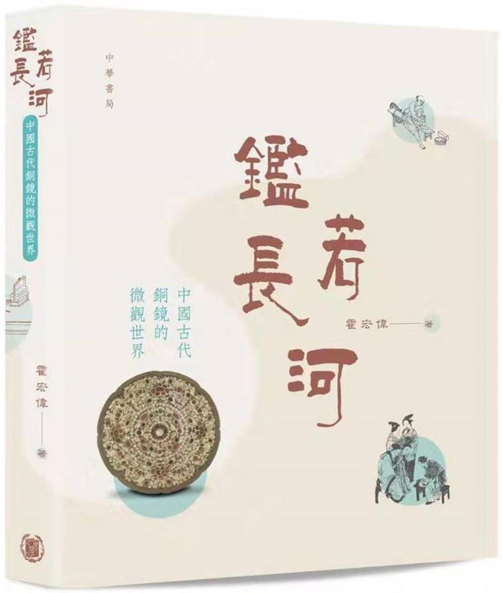 鑑若長河:中國古代銅鏡的微觀世界
