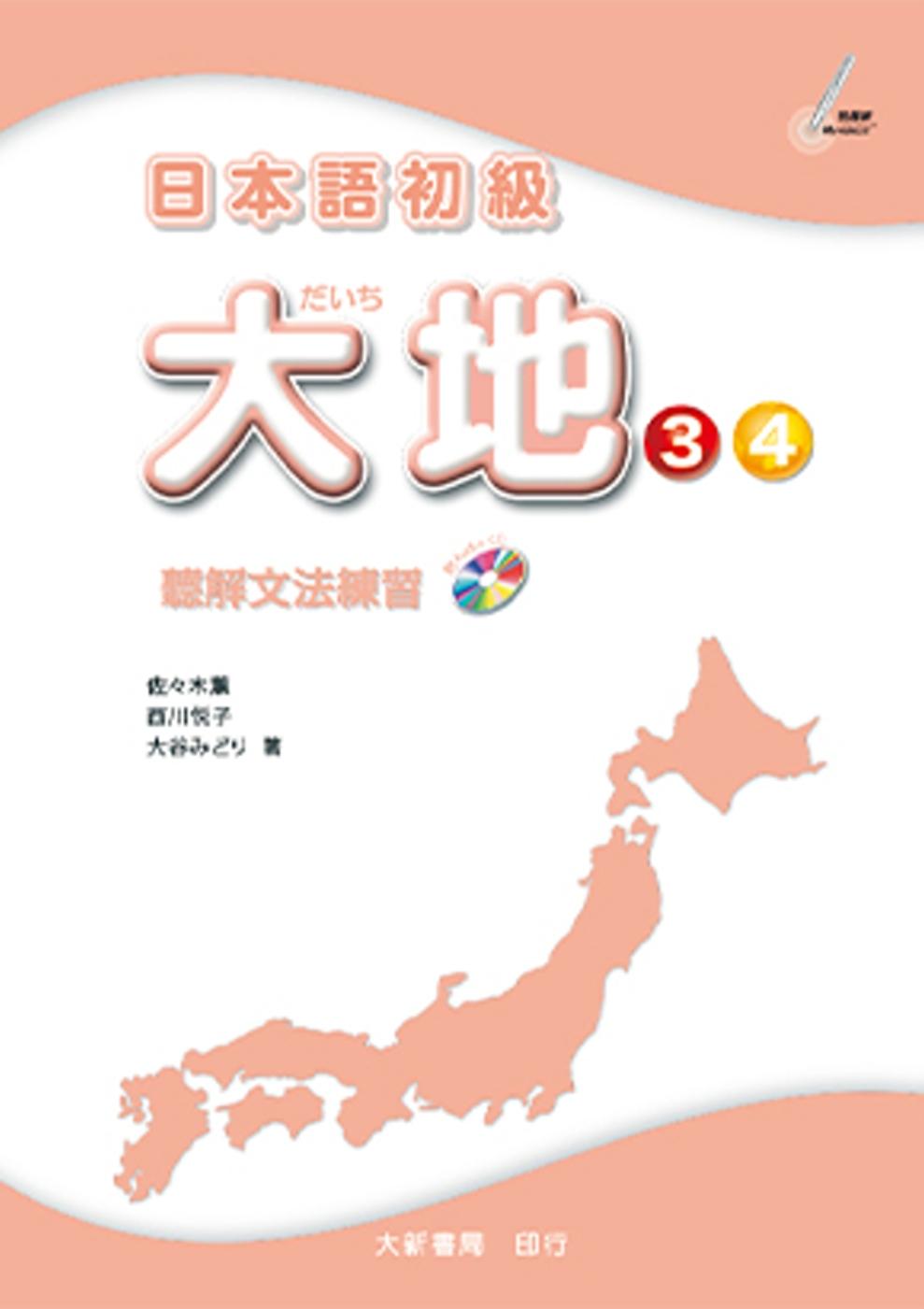 日本語初級 大地3・4 聽解文法練習