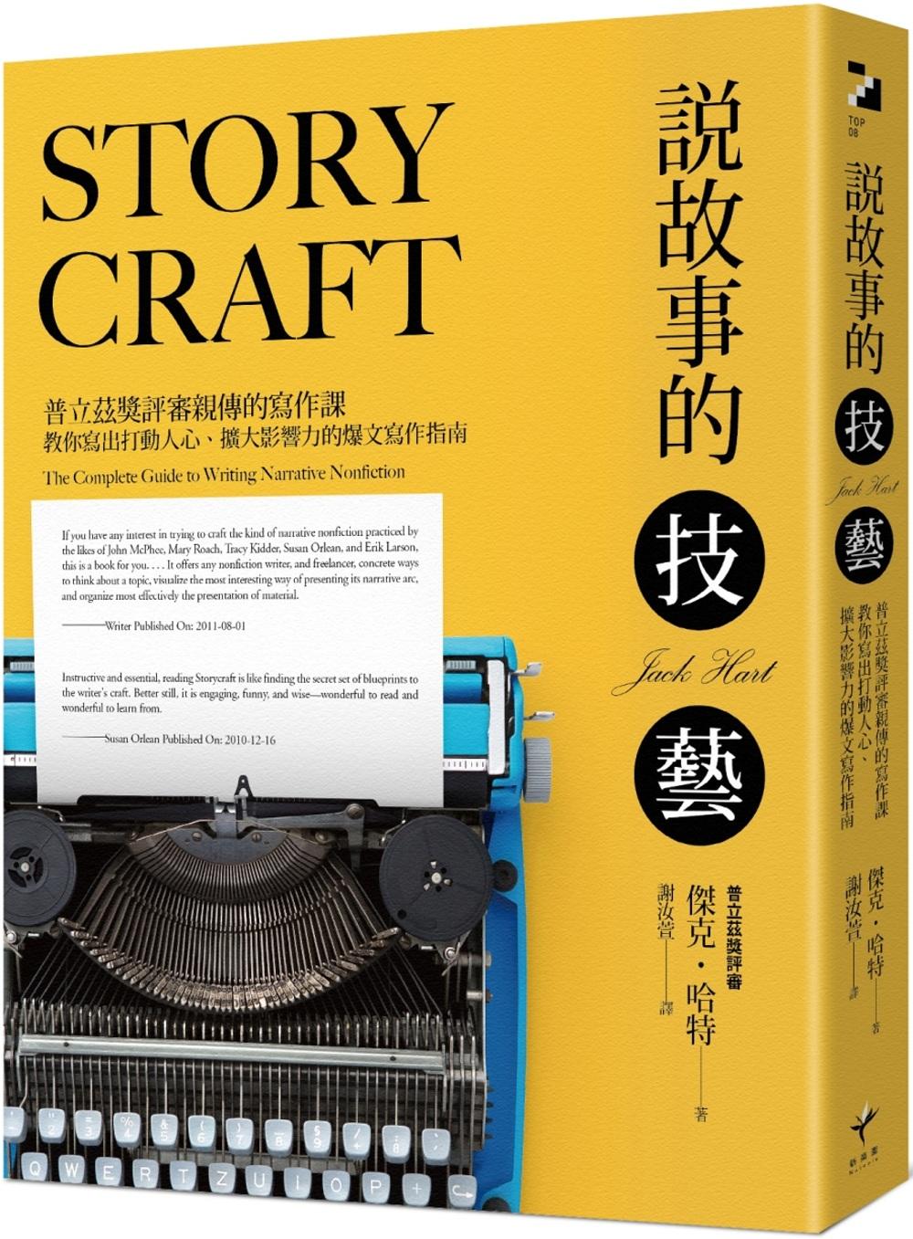 說故事的技藝:普立茲獎評審親傳的寫作課,教你寫出打動人心、擴大影響力的爆文寫作指南