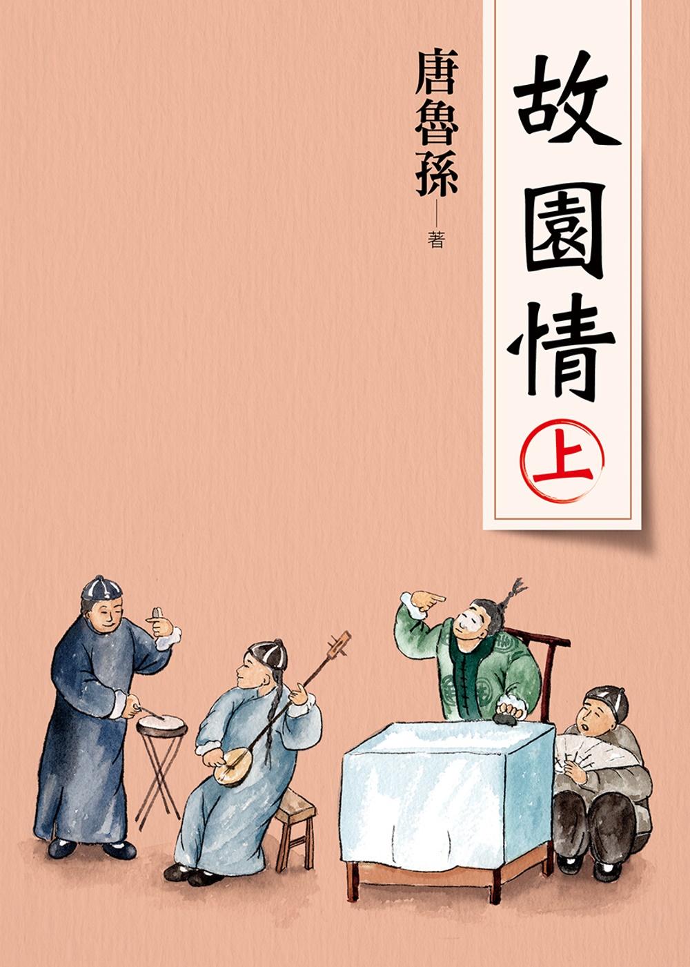故園情(上)(新版)