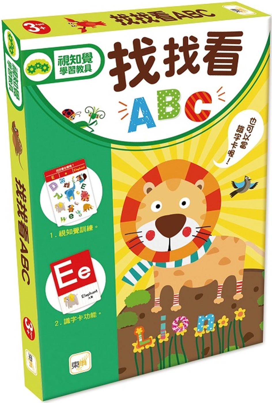 兒童益智教具 找找看ABC (附加識字卡功能)
