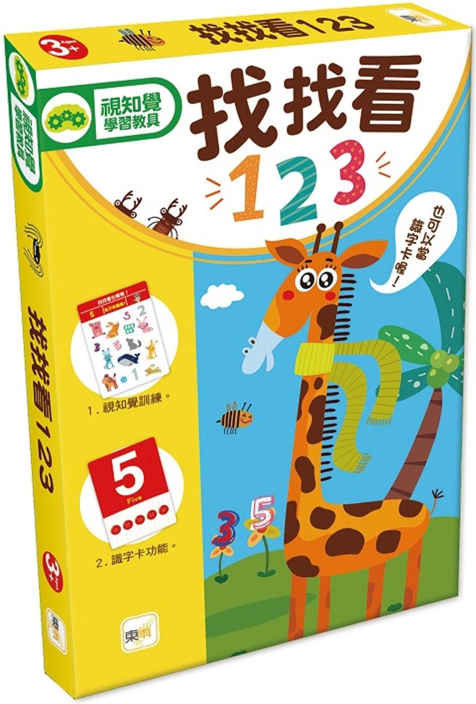 兒童益智教具 找找看123 (附加識字卡功能)