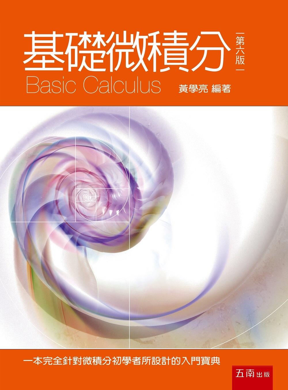 基礎微積分(6版)