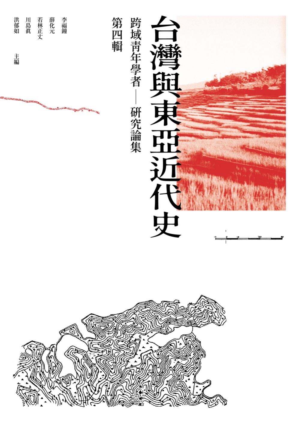 跨域青年學者台灣與東亞近代史研究論集 第四輯