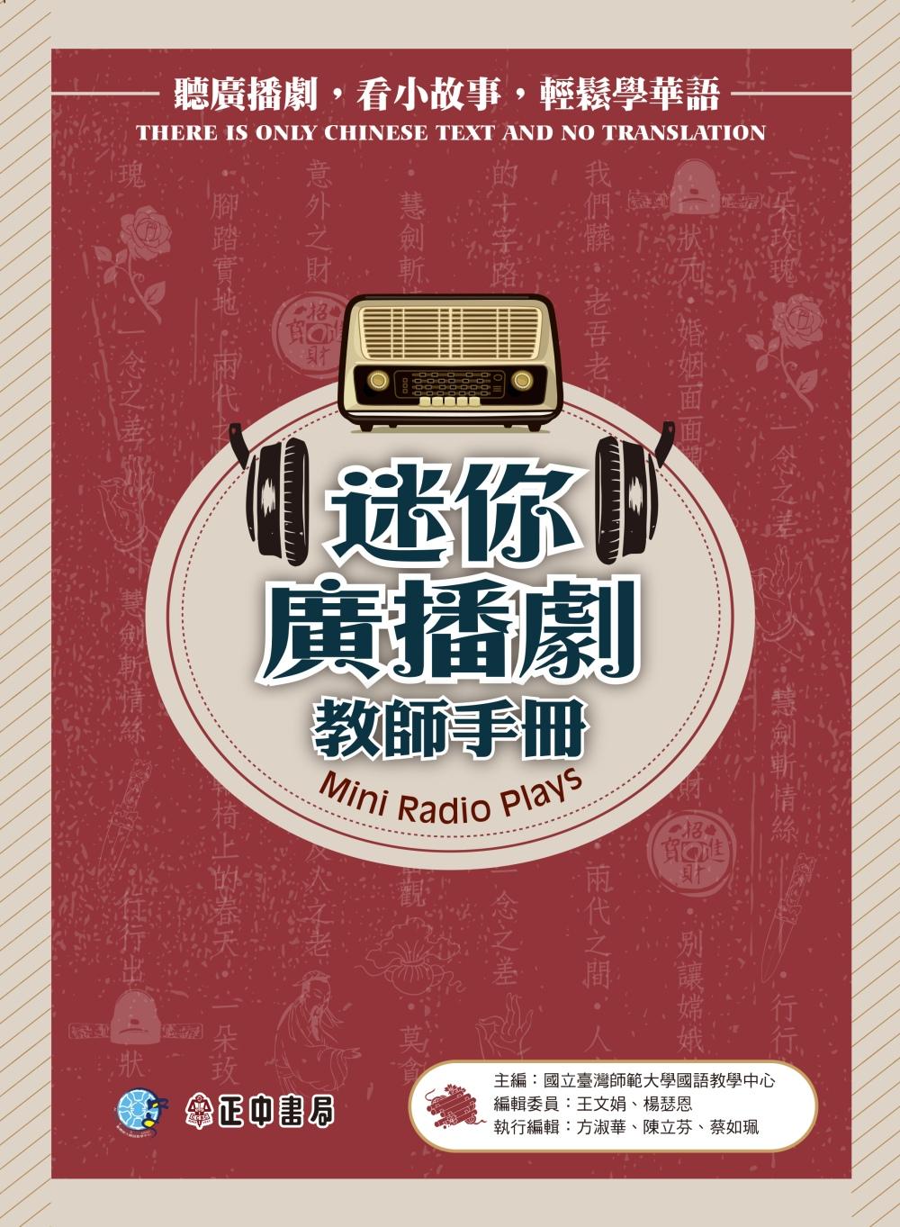 迷你廣播劇 教師手冊(三版)