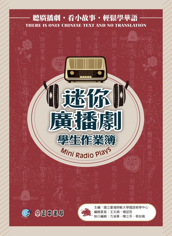 迷你廣播劇 學生作業簿(三版)