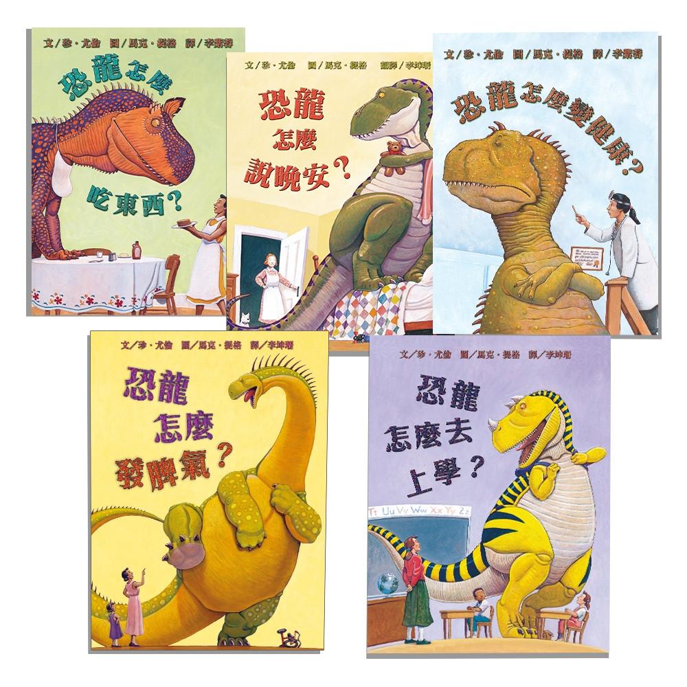 家有恐龍系列(全套5冊):《恐龍怎麼說晚安?》 《恐龍怎麼吃東西?》 《恐龍怎麼變健康?》 《恐龍怎麼去上學?》 《恐龍怎麼發脾氣?》