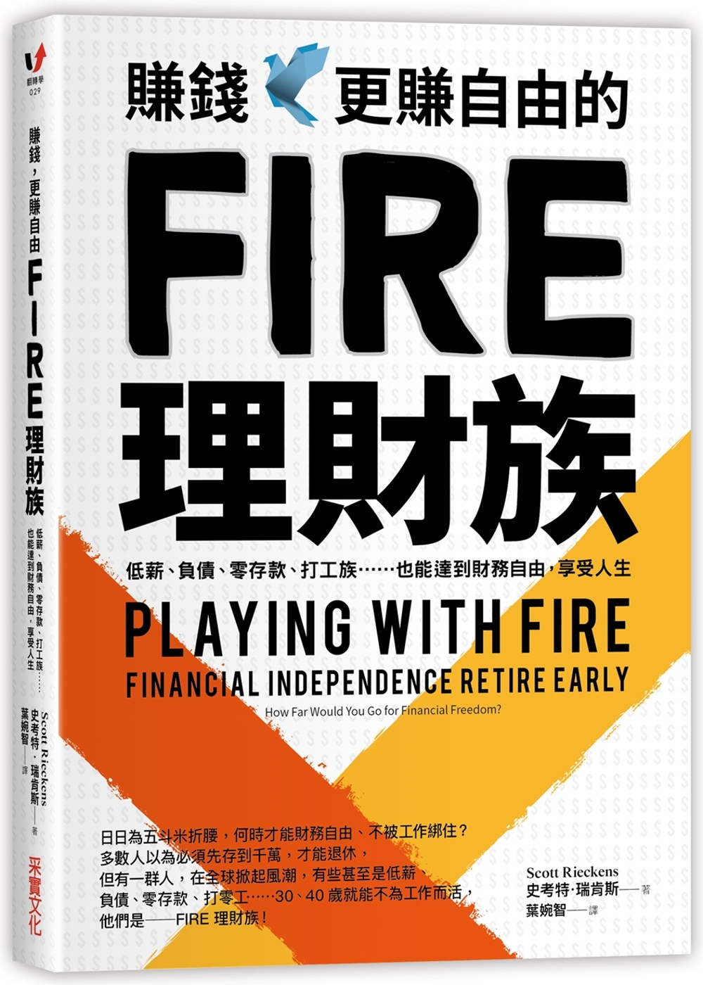 賺錢,更賺自由的FIRE理財族:低薪、負債、零存款、打工族……也能達到財務自由,享受人生
