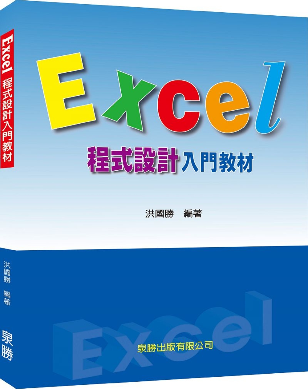 Excel程式設計入門教材
