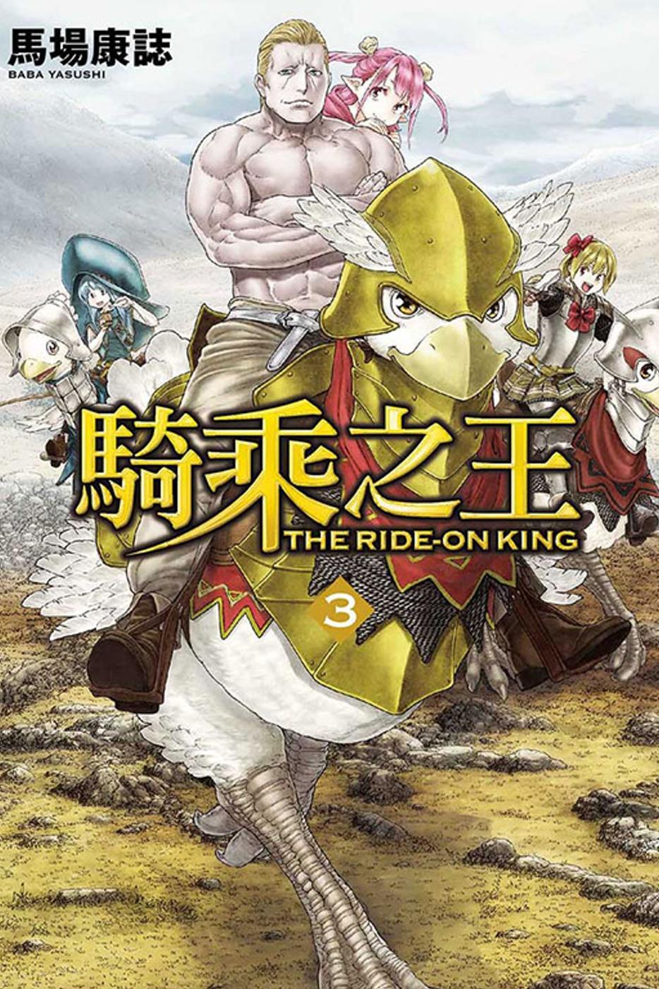 騎乘之王 3