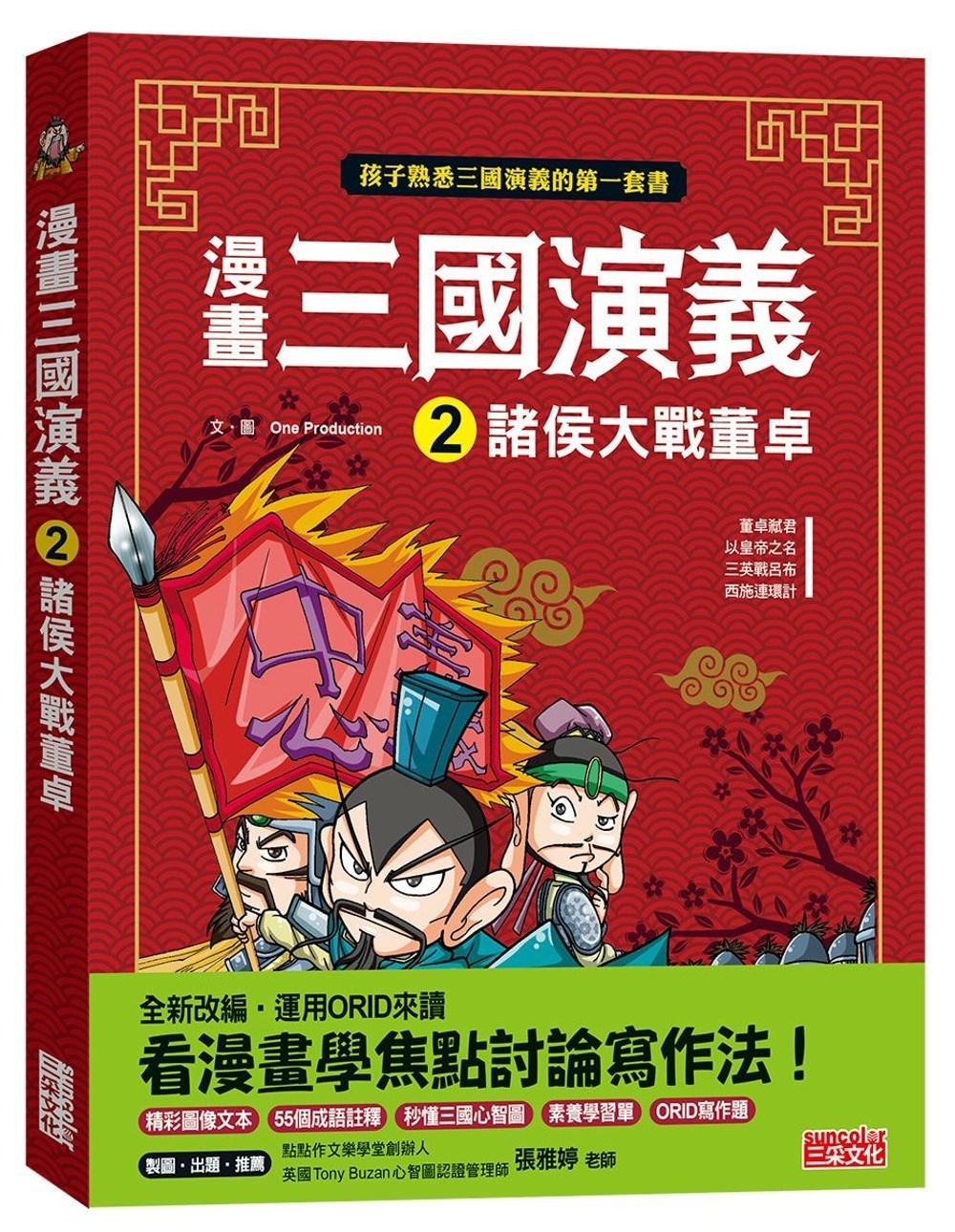 漫畫三國演義2:諸侯大戰董卓